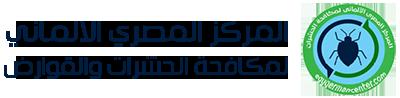 المركز المصري الالماني0